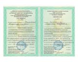 сертификаты Пашковский